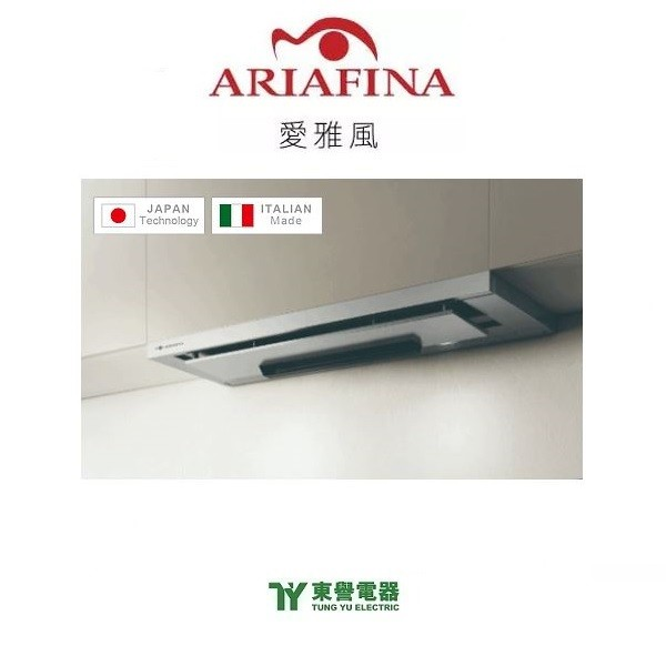 ARIAFINA 愛雅風 ES-900S 90cm 拉趟式抽油煙機