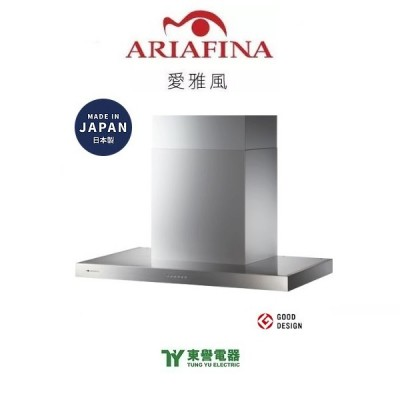 ARIAFINA 愛雅風 FD-900V 90cm 煙囪式抽油煙機
