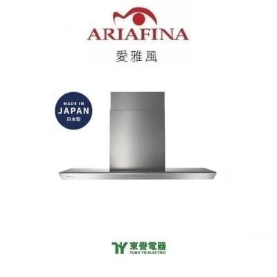 ARIAFINA 愛雅風 LNS-1100V 110cm 煙囪式抽油煙機