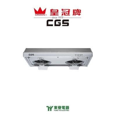 CGS 皇冠 CE-723 71cm 易拆式抽油煙機