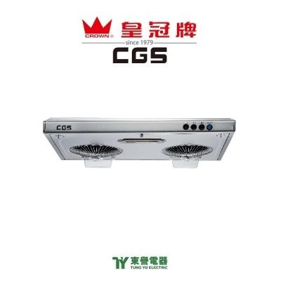 CGS 皇冠 CE-766 71cm 易拆式抽油煙機