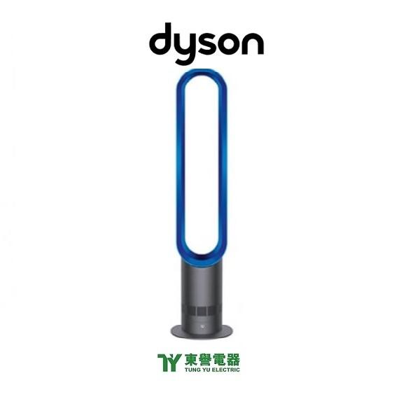 Dyson戴森 AM07 銀白/鐵藍色 風扇  (香港行貨)