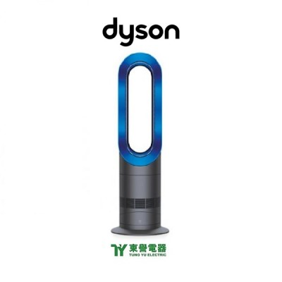 Dyson戴森 AM09 銀白/黑鋼/鐵藍色 風扇暖風機 (香港行貨)