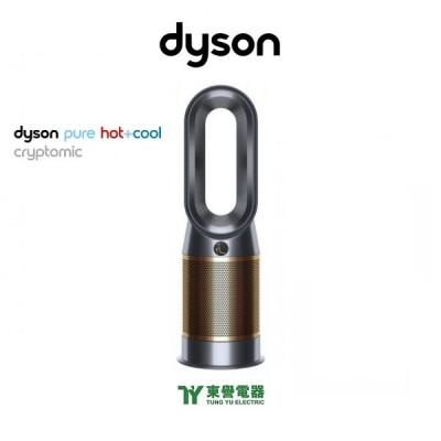 Dyson戴森 HP06 黑銅色/白金色 三合一風扇暖風空氣清新機 (香港行貨)
