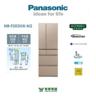 PANASONIC 樂聲 NRF503HXN3 528公升ECONAVI 智慧節能六門雪櫃 (香檳金) 日本製造
